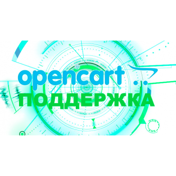 Поддержка интернет-магазинов на OpenCart