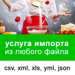Импорт из файла CSV, XML, YML, XLS на OpenCart