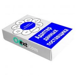Модуль автоматической обработки прайс-листов, ссылок поставщиков, API
