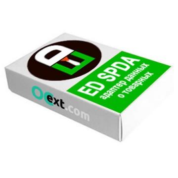 Модуль-адаптер товарных данных для полной автоматизации импорта, экспорта, обмена для любого поставщика товаров - E-distributer Supplier Product Data Adapter